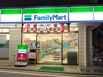 ファミリーマート 南烏山店