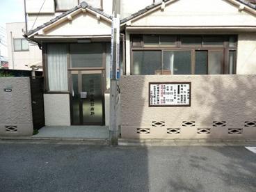 代田橋中央診療所の画像1