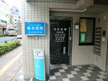 滝本医院の画像1