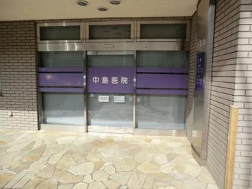 中島医院の画像1