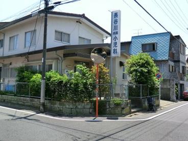 長谷川内科小児科医院の画像1