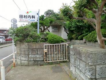 田村内科医院の画像1