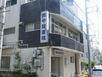 田中舘医院