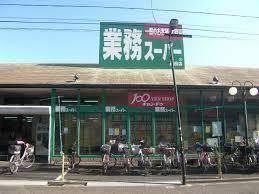 業務スーパー 浅草店の画像1