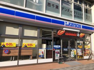 ローソン 西千葉南口店の画像1