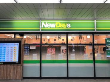 ニューデイズ 西千葉店の画像1