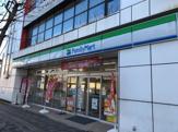 ファミリーマート 西千葉春日町店