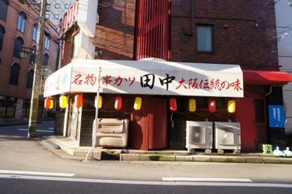 串カツ田中 新潟駅前店の画像1