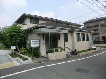 藤井内科医院の画像1