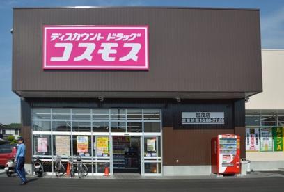 ディスカウントドラッグコスモス 加茂店の画像1