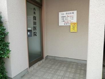 内科保田医院の画像1