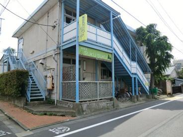保育室SUKUSUKUの画像1