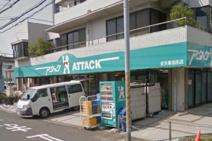 アタック 美浜幕張西店