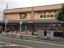 Y's mart(ワイズマート) 幕張本郷店