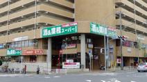 業務スーパー 幕張本郷店