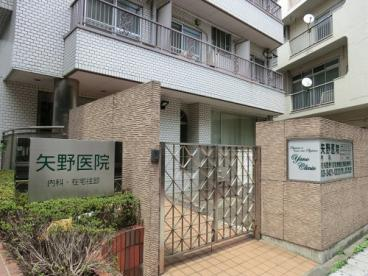 矢野医院の画像1