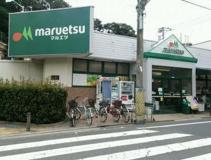 maruetsu(マルエツ) 成増団地店