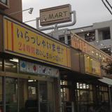 E-MART(イーマート)行徳店