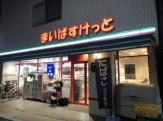 まいばすけっと 綾瀬駅西店
