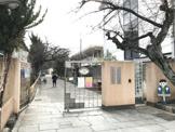 京都市立伏見南浜小学校