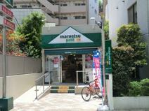 マルエツプチ渋谷鶯谷町店