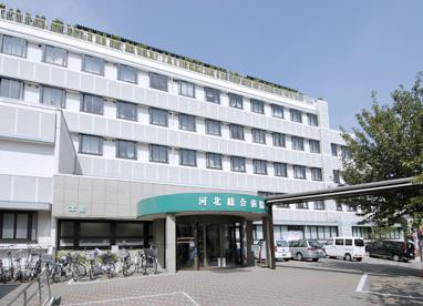 河北総合病院(社会医療法人)の画像1