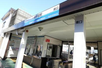 一橋学園駅(南口)の画像1