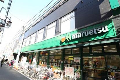 マルエツ一橋学園店の画像1