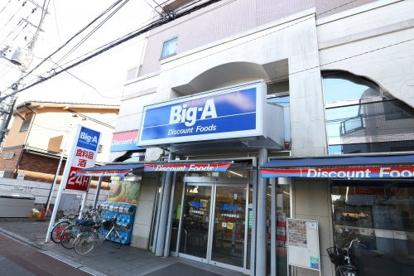 Big-A小平学園東町店の画像1