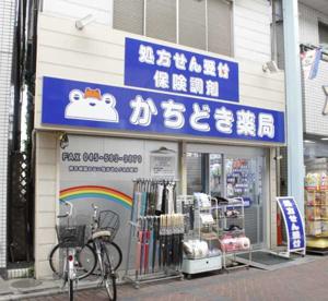 かちどき薬局 鶴見店の画像1