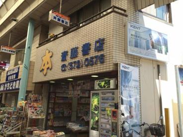 斎藤書店の画像1