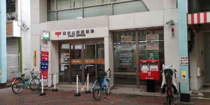 横浜佃野郵便局の画像1