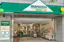 maruetsu(マルエツ) プチ 小伝馬町駅前店