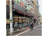 Odakyu OX(小田急OX) 久が原店
