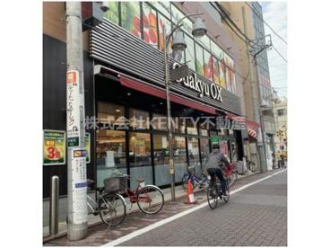 Odakyu OX(小田急OX) 久が原店の画像1