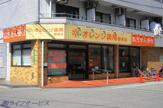 オレンジ薬局塚本店