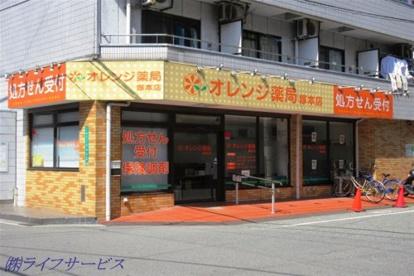 オレンジ薬局塚本店の画像1
