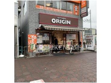 キッチンオリジン 下丸子店の画像1