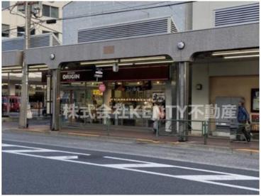 キッチンオリジン 大森山王店の画像1