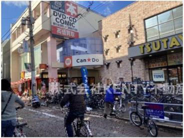 キャンドゥ 大森町店の画像1