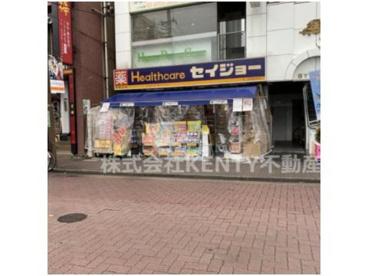くすりセイジョー武蔵新田店の画像1
