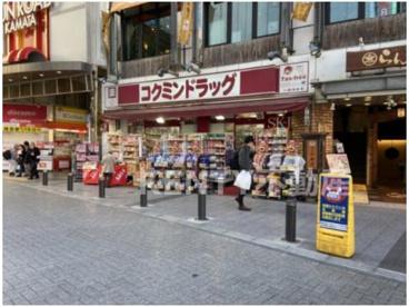 コクミンドラッグ 西蒲田店の画像1