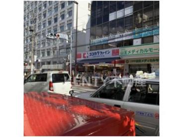 ココカラファイン大森山王店の画像1