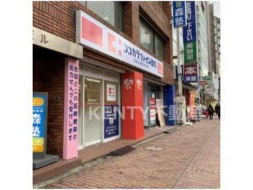 ココカラファイン薬局 雪谷大塚店の画像1