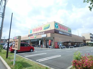 エコス TAIRAYA(たいらや) 小平店の画像1