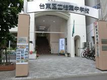 台東区立柏葉中学校