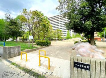 十八条東公園の画像1