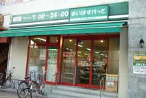 まいばすけっと 浦島町店