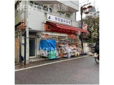 スマイルドラッグ 武蔵新田店の画像1