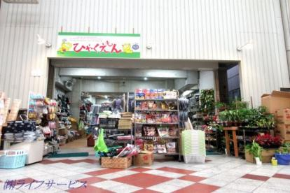 100円ショップひゃくえもん十三店の画像1